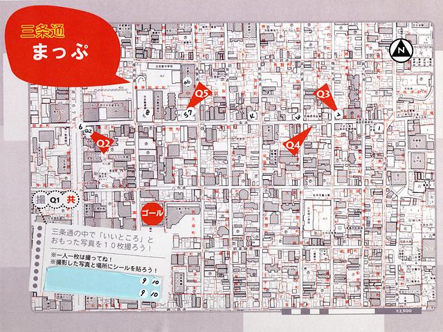 町のひみつ地図