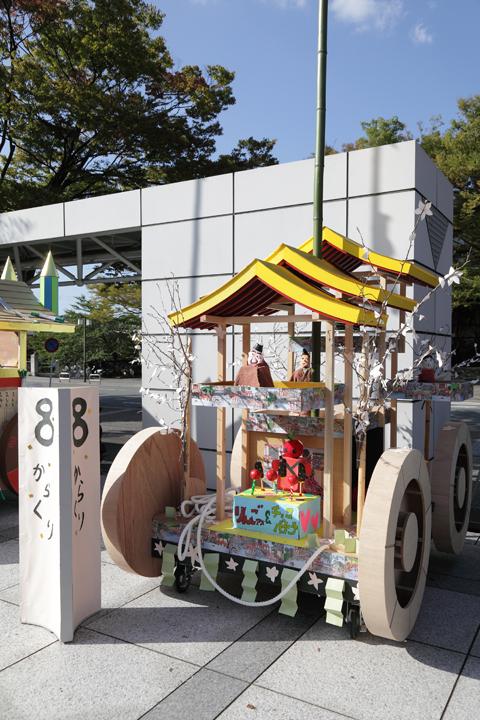 「からくり鉾」京都市立 石田小学校B