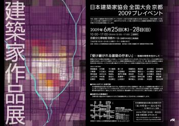 「受け継がれる建築の佇まい」-地域の特性を生かして-日本建築家協会全国大会京都2009プレイベント