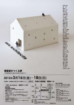 100%Architects -建築家がつくる夢- JIA京都会 作品展 2012