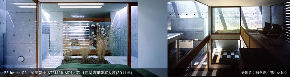 京都の建築家サーチ
