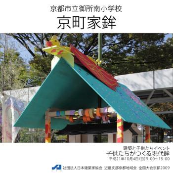 街並み賞   「京町家鉾」京都市立 御所南小学校