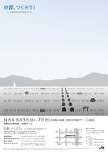 JIA京都地域会建築展2015「京都、つくろう!」