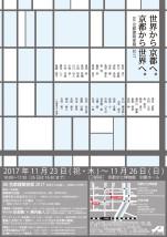 JIA京都建築展2017「世界から京都へ。京都から世界へ。」