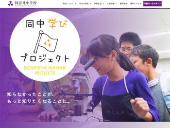 同志社中学校「同中学びプロジェクト」